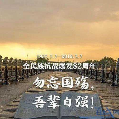 七七事变82周年,卢沟桥事变,七七卢沟桥事变