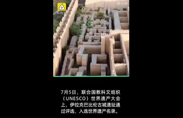 """伊拉克巴比伦古城遗址申遗终成功 被著称为美丽的""""空中花园"""""""