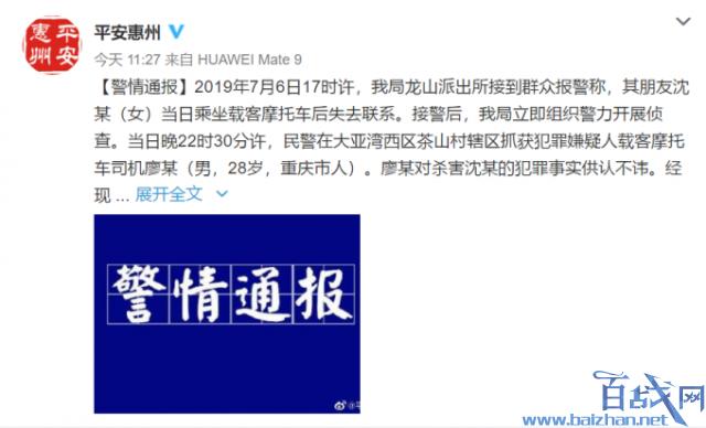 广东惠州女孩搭摩的被杀害 嫌犯指认现场供认不讳