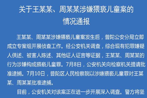 新城控股原董事长王振华被批捕 截止7月10日股价已跌近34%