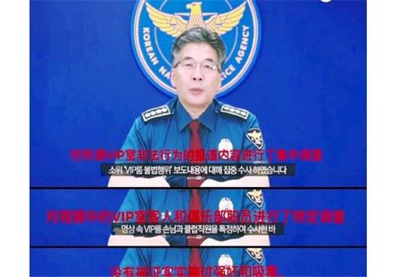 韩国警察厅长公布胜利夜店调查结果 胜利旗下夜店无性暴力和吸毒行为
