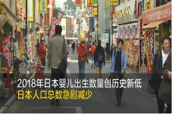 日本人口连续十年减少