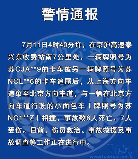 京沪高速事故致6死,京沪高速事故,高速事故致6死