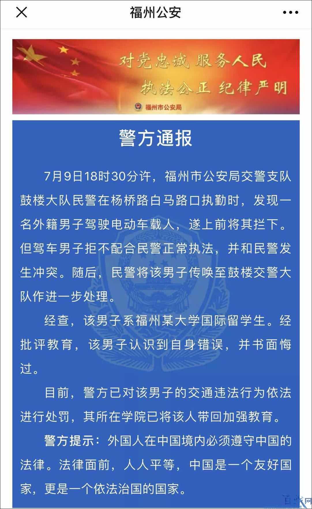 留学生违规推搡交警,福州留学生暴力抗法,留学生抗法批评教育
