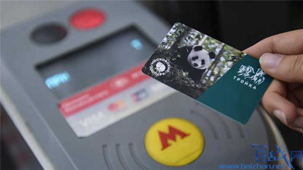 莫斯科大熊猫交通卡,莫斯科地铁发行大熊猫交通卡,大熊猫交通卡