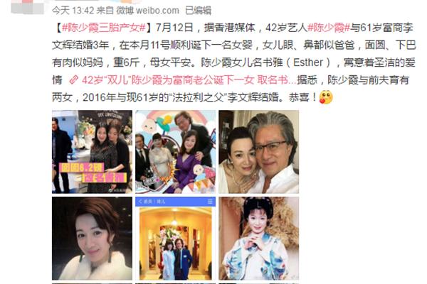 陈少霞三胎产女 不惧高龄危险为第二任富豪老公生亲女儿