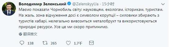 乌克兰总统,切尔诺贝利,鬼城切尔诺贝利,乌克兰,