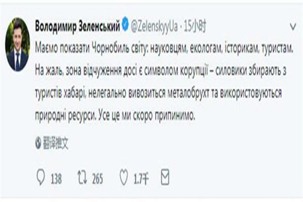 """乌克兰总统宣布将重开切尔诺贝利 时隔33年""""鬼城""""再度开放或将变景区"""