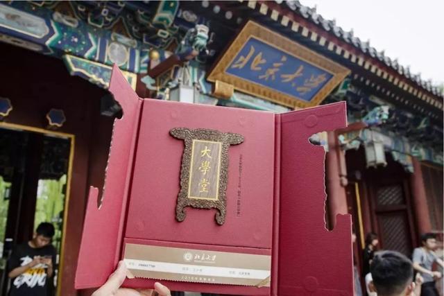 北大录取通知书,北京大学,录取通知书