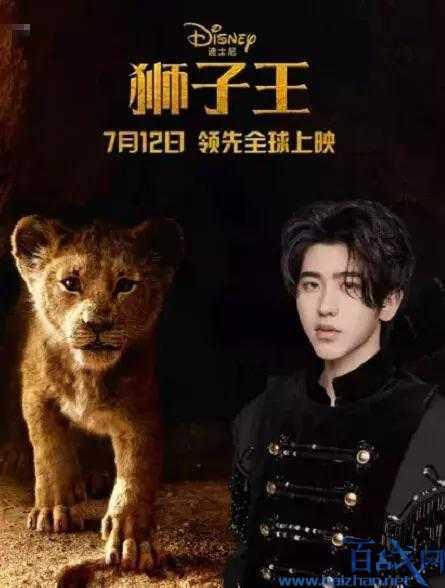 狮子王电影,蔡徐坤宣传狮子王,狮子王蔡徐坤