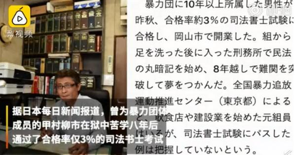 日本黑社会成员狱中苦读8年成律师,成功通过合格率仅3%的司法书士考试