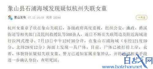 疑似发现杭州女童遗体 章子欣父亲发文悼念女儿