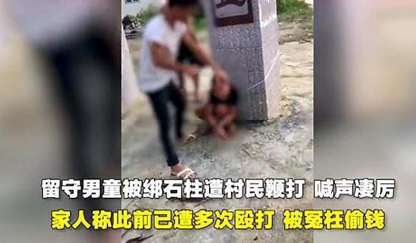 网曝广东留守儿童被绑遭鞭打,当地警方回应将介入调查