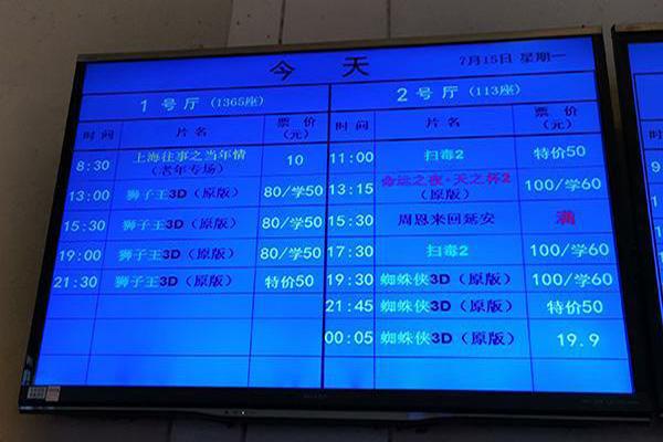 上海首批24小时影院授牌 失眠者可以去电影院治疗失眠啦