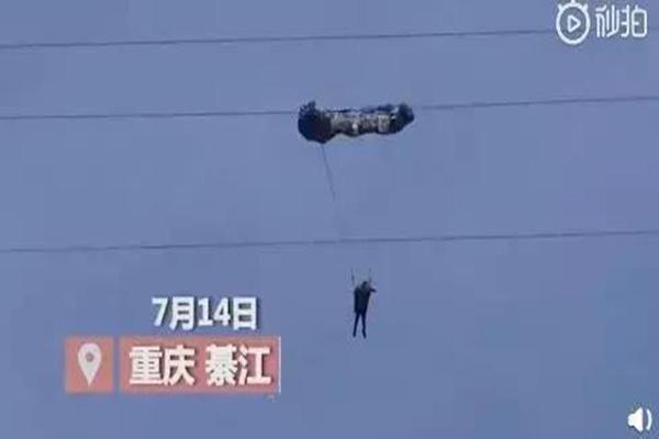 重庆一女子初学滑翔伞挂高压线上  救援过程中被风吹落