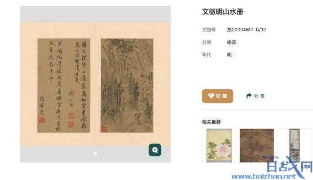 故宫数字文物库,数字文物库,故宫,古代文物