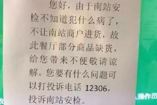 麦当劳霸气怒怼北京南站安检 北京南站致歉:深表歉意