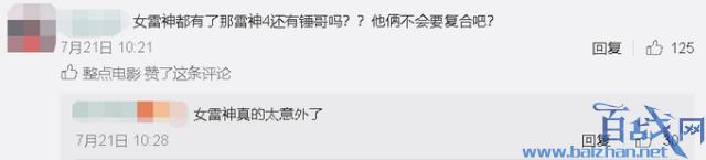 惊呆!漫威电影《雷神4》定档 雷神4出现女雷神,是雷神的前女友