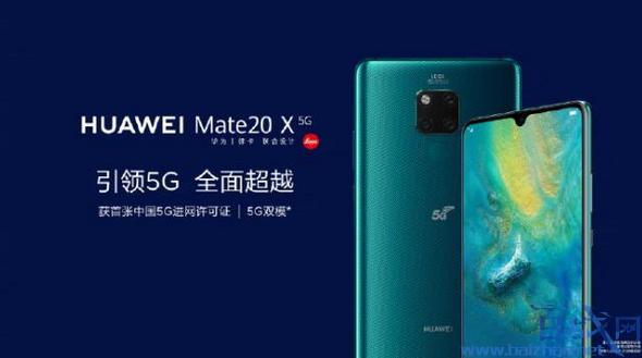 华为首款5G手机售价,华为首款5G手机,华为5G