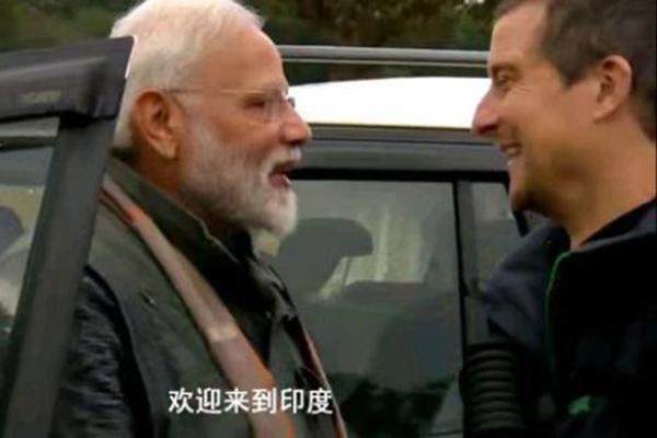 印总理参加真人秀是什么情况?印度总理和贝爷一起荒野求生