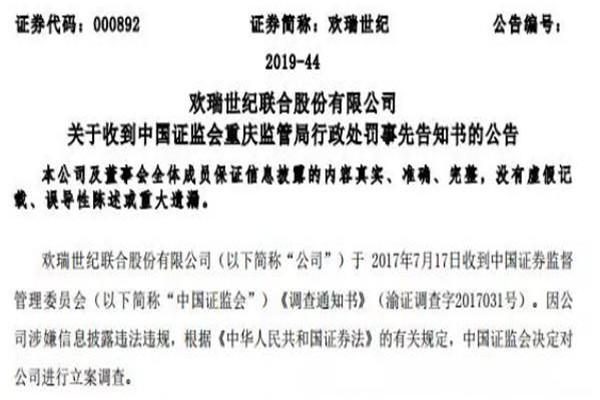 欢瑞世纪,欢瑞世纪影视传媒股份有限公司,财务造假,杨幂李易峰