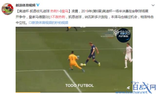 皇马0-1不敌热刺,奥迪杯半决赛,热刺晋级奥迪杯决赛