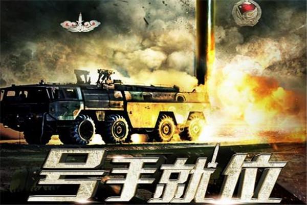 中国火箭军题材电视剧《号手就位》正式开机 筹备三年致敬中国军人