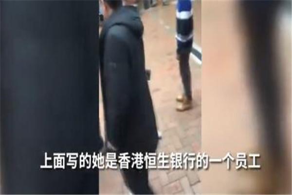 港独分子,香港恒生银行,恒生银行女职员