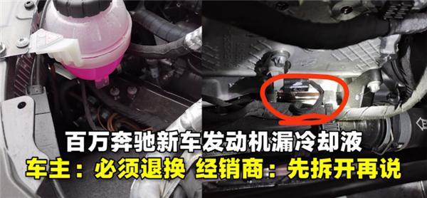 奔驰新车漏冷却液,经销商不予退换只能拆