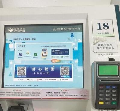杭州将全面推行电子病历,以后看病也只需要刷手机啦!