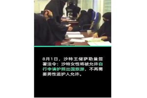 沙特王储签署法令女性允许自行申请护照 沙特女性出国不用再经老公允许