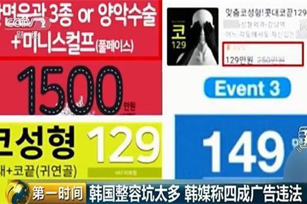 韩媒曝光韩国整容业乱象:有四成美容整容广告是违法的