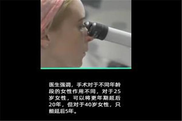 新疗法!英国医生发明卵巢移植法 手术30分钟可让女性绝经期往后推迟20年