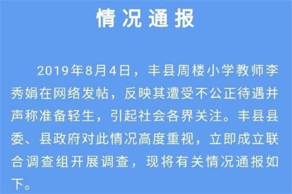 江苏徐州小学教师李秀娟事件通报 为其女儿曾经数十次越级前往北京上访