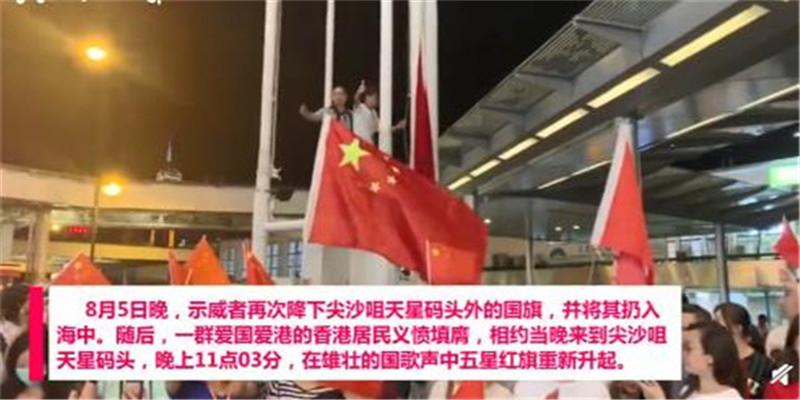 香港海港城国旗再次被港独极端分子扔海 爱国爱港人士自发再次升旗并护旗