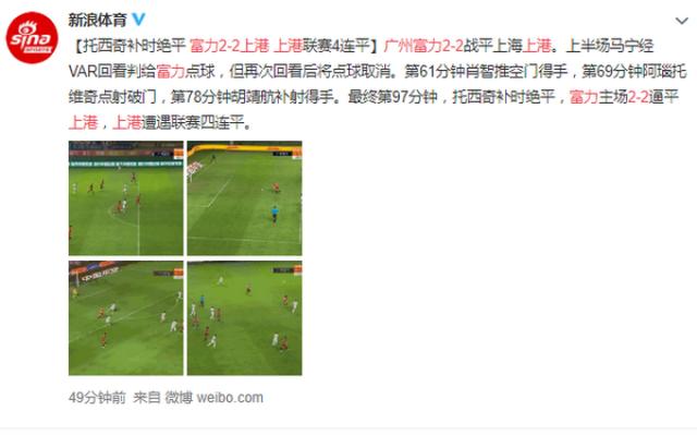 广州富力2-2上海上港 托西奇最后时刻绝杀破门战平