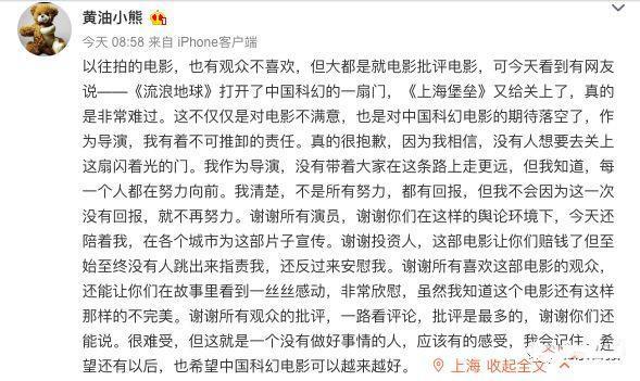 上海堡垒导演道歉,上海堡垒豆瓣评分,上海堡垒,上海堡垒烂片,上海堡垒评分