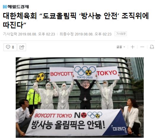 奥运会韩自备食材,韩国自备奥运会食材,韩参加日本奥运会,日本东京奥运会