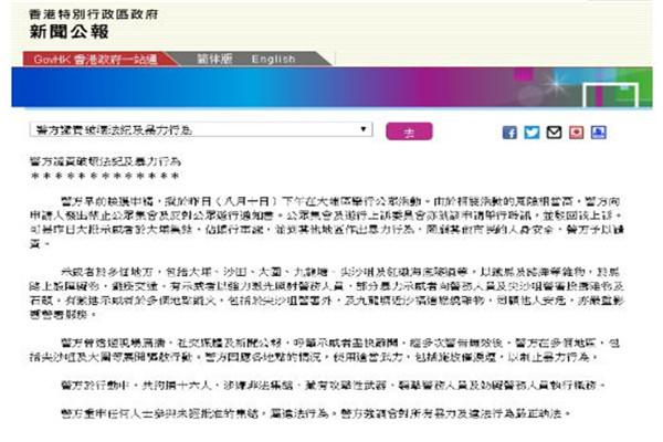 香港政府,香港暴乱,香港警察,香港警方,港独分子,极端分子