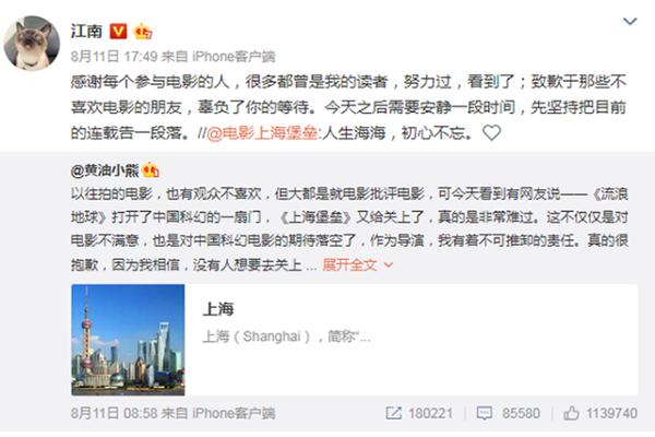 上海堡垒作者致歉:致歉于那些不喜欢电影的朋友