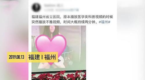 福州一医院候诊室突然播放不雅视频2分钟 医院回应:已报警