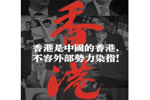 驻港公署,中国外交部,干涉中国内政,驻港公署批美政客选择性失明,香港暴乱,香港事态