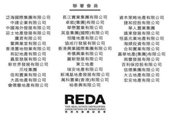 香港,香港暴乱,香港经济,香港地产商,香港41家地产商联署斥暴力