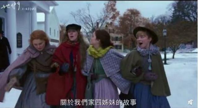 《小妇人》电影什么时候上映?小妇人预告抢先看