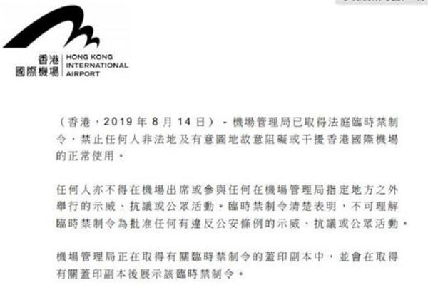 香港,香港机场,香港暴乱,香港机管局,临时禁制令,付国豪,环球网记者被围殴