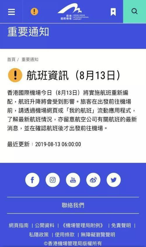 香港机票处置方案,香港机场瘫痪,香港问题