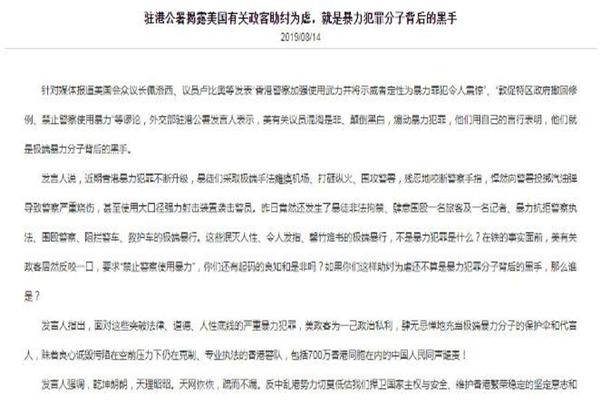 驻港公署质问美政客 美国有关政客助纣为虐是香港暴乱的幕后推手