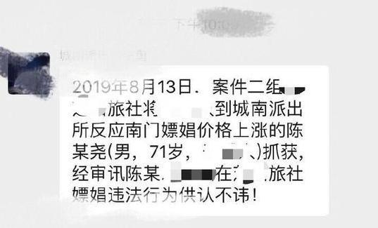 7旬老人举报嫖娼价格上涨被拘,民警顺藤摸瓜端掉窝点