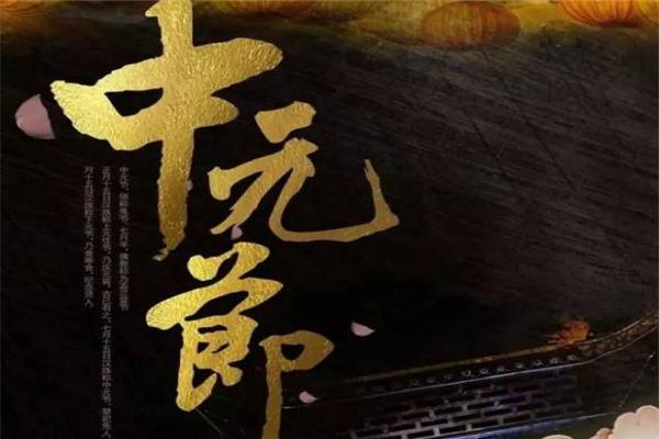 中元节为什么被叫鬼节?农历鬼节又有何禁忌?公认的禁忌竟是这个?
