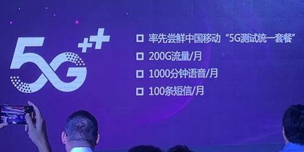 5G体验套餐,移动5G体验套餐,联通5G体验套餐,三大运营商5G套餐有什么差距